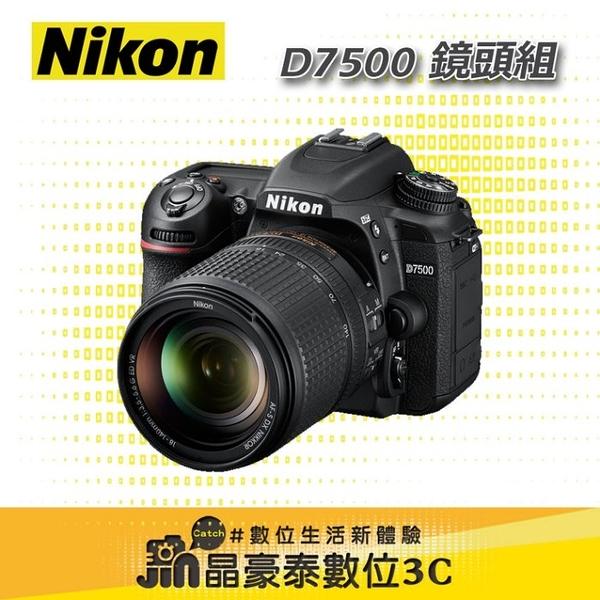 尼康 Nikon D7500 + AF-S DX 18-140MM F/3.5-5.6G ED VR 旅遊鏡組 專業攝影 公司貨 晶豪泰 高雄台南 實體店面