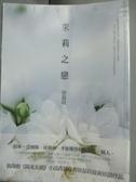【書寶二手書T6/一般小說_HEC】茉莉之戀_徐磊瑄