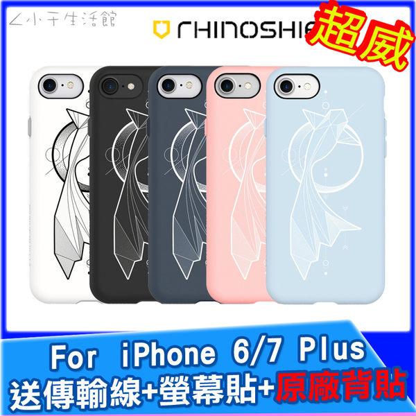 犀牛盾-客製化背蓋 iPhone i6 i6s i7 i8 Plus 5.5吋 保護殼 背蓋 手機殼 耐衝擊背蓋-北歐系列-魚