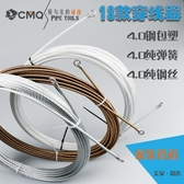 穿線神器彈簧穿線器引線穿線鋼絲管道器拉線器電工神器網線電線穿管器酷斯特 3c YXS