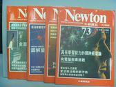 【書寶二手書T9/雜誌期刊_RHE】牛頓_72~78期間_共4本合售_向電腦病毒挑戰等