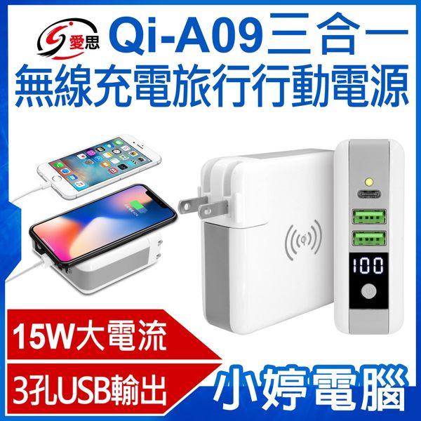 【1212購物節促銷】福利品出清 IS愛思 Qi-A09三合一無線充電旅行行動電源 Type-C+USB充電器