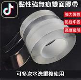 🔥現貨特賣🔥抖音同款網紅透明壓克力無痕魔力 防水可水洗重複使用雙面膠帶 取代泡棉鑽孔 2米