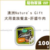 寵物家族*-澳洲Nature's Gift新包裝-犬用貴族餐盒-肝醬牛肉100g