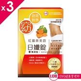 【南紡購物中心】【UDR】專利紅薑黃日孅錠x3盒