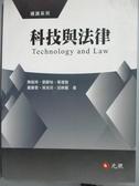 【書寶二手書T5/大學法學_ZKA】科技與法律_吳兆琰
