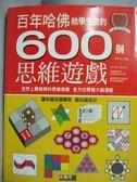 【書寶二手書T5/少年童書_QJN】哈佛給學生做的600個思維遊戲_黎娜