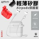 APPLE 蘋果 AirPods 藍牙 無線 耳機 磁吸 矽膠 掛繩 防丟繩 保護套 保護殼