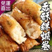 海鮮王 香酥鮮蝦卷 *4包組(10條/300g/包 )【免運直出】