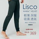 Lisco薄暖褲 保暖衣 有開襠 男保暖...