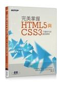 (二手書)完美掌握HTML5與CSS3
