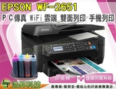 EPSON WF-2651+連續供墨系統【外瓶200ml】 送A4彩噴紙 取代2541 P2E33-2