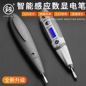 日本福岡電筆多功能測電筆數顯試電筆LED驗電筆感應電筆電工工具