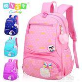 書包小學生1-3-4-5年級女孩女童雙肩包6-12周歲兒童輕便防水背包igo『潮流世家』