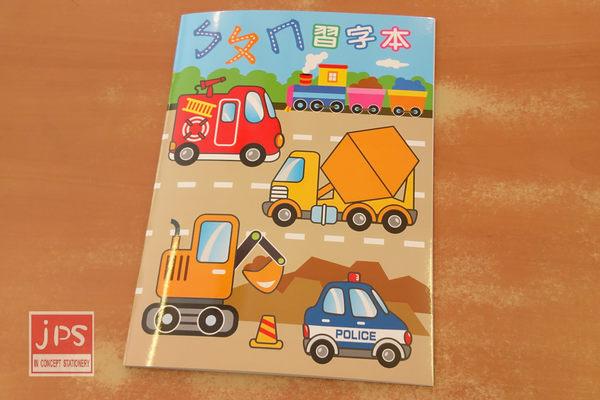 車子ㄅㄆㄇ習字本 815260