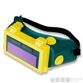 自動變光電焊眼鏡 變光 焊工防護自動變光燒焊氬弧焊焊接防紫外線  依夏嚴選
