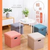 現貨 布藝收納凳子 可折疊家用沙發換鞋凳子翻蓋收納箱(正方形)