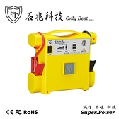 【石兆科技Smart.Power】MP309V電力坦克汽車緊急啟動電源-黃色(USB充電/超級電匠/行車救援/行動電源)