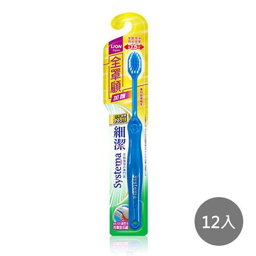 【獅王】細潔全罩顧加護牙刷x12