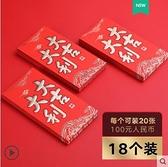 2021利是封新年紅包結婚紅包袋通用千元大號高檔個性創意過年紅包 3C數位百貨