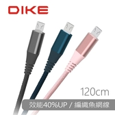 [富廉網]【DIKE】DLM312 1.2M Micro USB 超強韌耐磨快充線