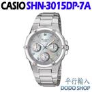 ★CASIO 卡西歐★三眼指針女性時尚腕錶(珍珠白)★免運費★SHN-3015DP-7A