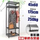 【居家cheaper】耐重菱形網45X60X175CM四層單桿吊衣架組 (衣櫥組/鐵架/鐵力士架/收納架)