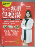 【書寶二手書T1/養生_XBQ】驚人的減脂包瘦湯-權威營養師的免挨餓_宋明樺