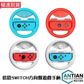 倍思 Nintendo switch 任天堂 遊戲手柄 手把 方向盤 托架 左右手把 支架 NS pro 馬里奧 賽車 2入裝