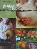 【書寶二手書T1/餐飲_WDH】在地的饗宴-宜蘭季節食材&傳統手釀68味_程智勇.黃進善