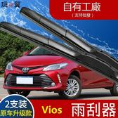 Toyota適配豐田vios威馳雨刮器片威馳FS新老08-10-12-15-16款17膠條雨刷  萬客居