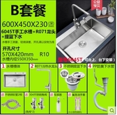 韋普304不銹鋼4MM廚房手工大水槽單槽洗菜盆吧台陽台洗碗池洗衣槽【B套餐】