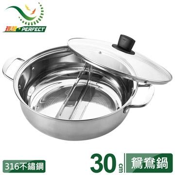 極緻316鴛鴦鍋-30cm附蓋
