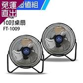 華冠 《2入超值組》MIT台灣製造 10吋鋁葉工業桌扇/強風電風扇 FT-1009x2【免運直出】