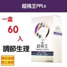超視王 60入ppls 元氣健康館
