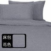 HOLA home自然針織條紋床包 加大 現代銀灰