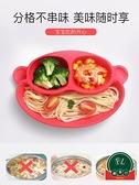 兒童餐具吃飯碗輔食碗寶寶硅膠餐盤吸盤碗嬰兒分格【福喜行】