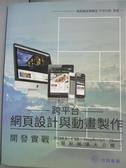 【書寶二手書T9/電腦_QCK】跨平台網頁設計與動畫製作開發實戰:HTML5、CSS、JavaScript、jQuery