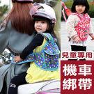 兒童機車安全綁帶