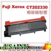 ☆USAINK ☆FUJI XEROX  CT202330  高容量相容碳粉匣 適用: Fuji Xerox DocuPrint P225d/P265dw/M225dw/M225z
