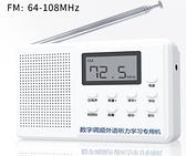 收音機 英語四六級聽力收音機學生用校園fm調頻四級六級大學專用46級【快速出貨八折下殺】