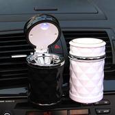 車載煙灰缸帶LED夜燈 汽車用煙灰缸環保汽車煙灰缸辦公桌煙灰缸·Ifashion