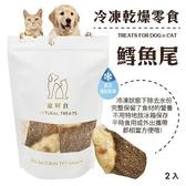*KING*寵鮮食《冷凍熟成犬貓零食-鱈魚尾55g》 凍乾零食可常溫保存 無其他添加物