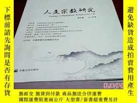 二手書博民逛書店罕見人文宗教研究(第四輯,2013年卷)8994 李四龍 主編