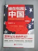【書寶二手書T2/政治_XAN】誰在包圍中國:中國崛起中的美國因素_簡體書_程超澤