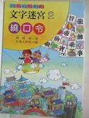 【書寶二手書T9/兒童文學_AE7】繞口令_楊真砂著; 巨像工作室繪