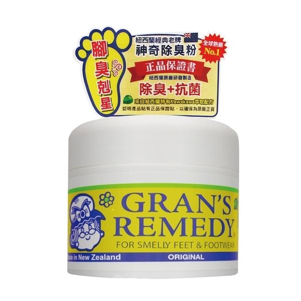 Gran's Remedy 紐西蘭神奇除臭粉 (原味)