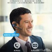 藍芽商務耳機 藍芽耳機不入耳掛耳式耳塞式開車專用可接聽電話無痛佩戴通用  DF   艾維朵