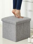 收納凳子儲物凳可坐成人沙發小凳子家用長方形椅收納箱神器換鞋凳   蘑菇街小屋   ATF