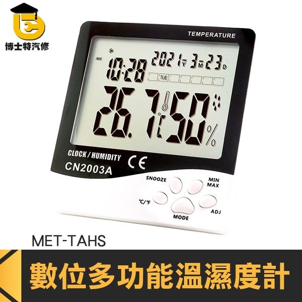 博士特汽修 數位多功能溫溼度計 溫濕監控 家用溫度計 MET-TAHS 數顯示 辦公室 客廳 整點報時